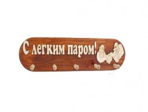 """Вешалка 5 крючков """"С легким паром"""" большая (К), липа"""